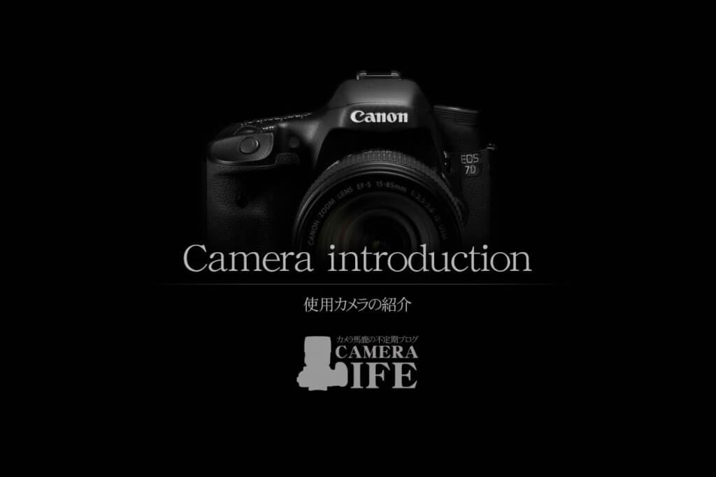 cameraintroduction