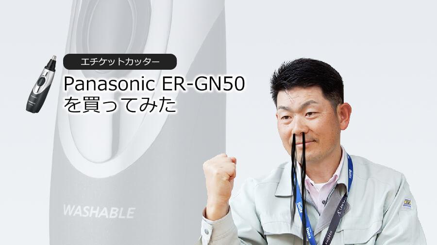 RR-GN50